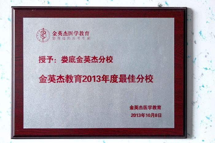 金英杰教育2013年度最佳分校